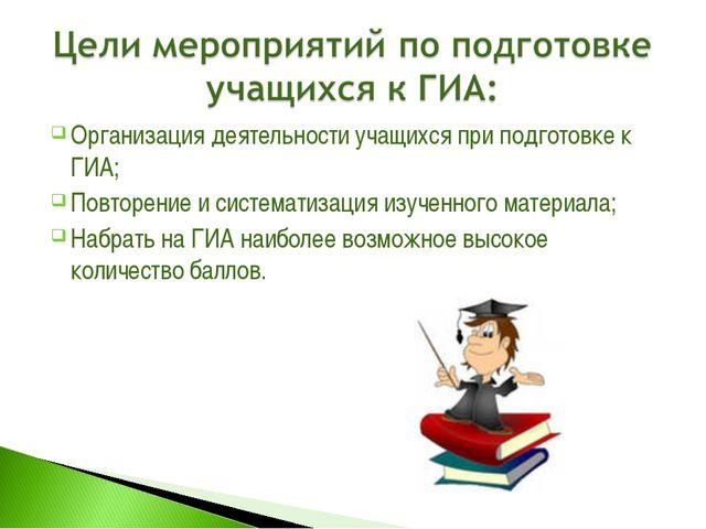 Организация деятельности учащихся при подготовке к ГИА; Повторение и системат...