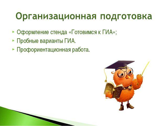 Оформление стенда «Готовимся к ГИА»; Пробные варианты ГИА. Профориентационная...