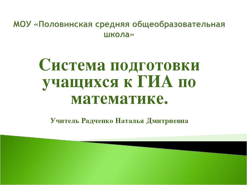 Система подготовки учащихся к ГИА по математике. Учитель Радченко Наталья Дми...