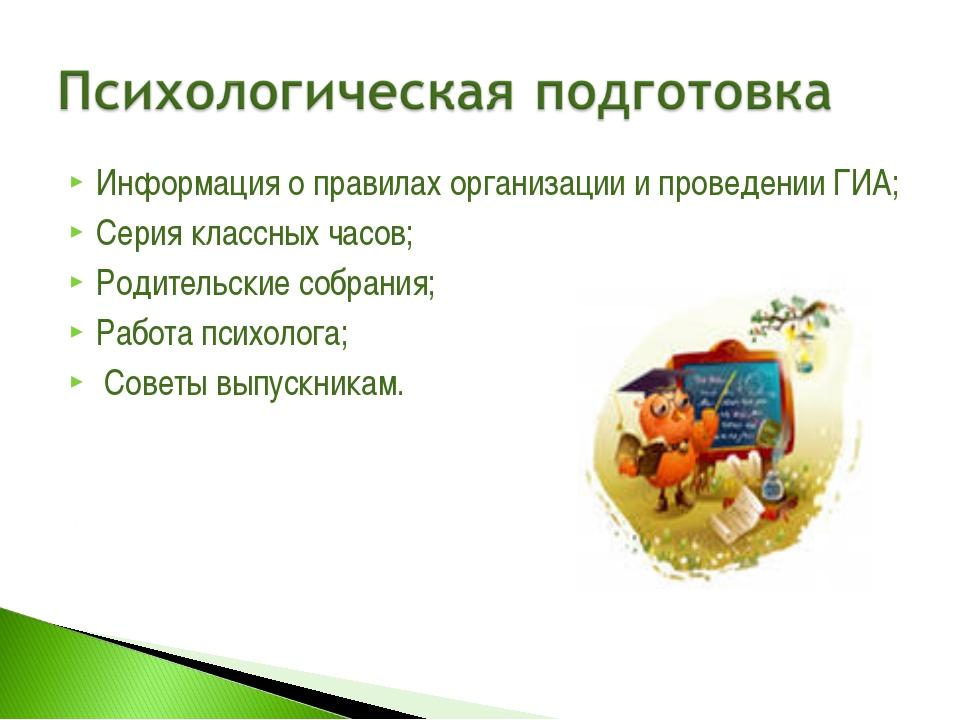 Информация о правилах организации и проведении ГИА; Серия классных часов; Род...