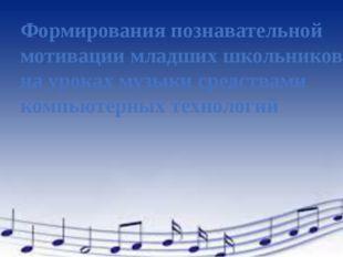Формирования познавательной мотивации младших школьников на уроках музыки сре