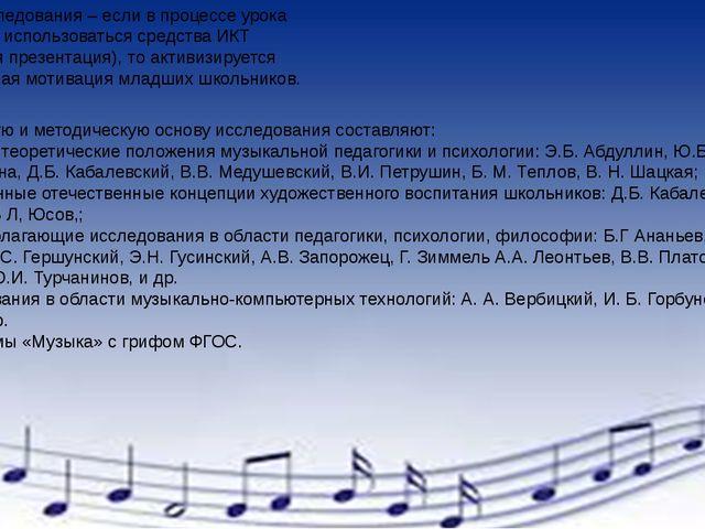 Гипотеза исследования – если в процессе урока музыки будут использоваться сре...