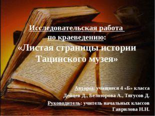 Исследовательская работа по краеведению: «Листая страницы истории Тацинского
