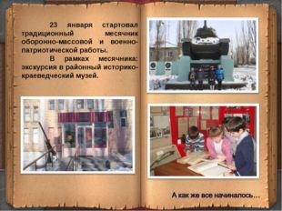 23 января стартовал традиционный месячник оборонно-массовой и военно-патриот