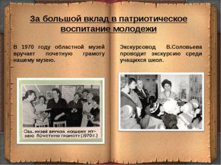 За большой вклад в патриотическое воспитание молодежи В 1970 году областной