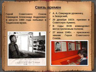 Связь времен Герой Советского Союза Свиридов Александр Андреевич в августе 19