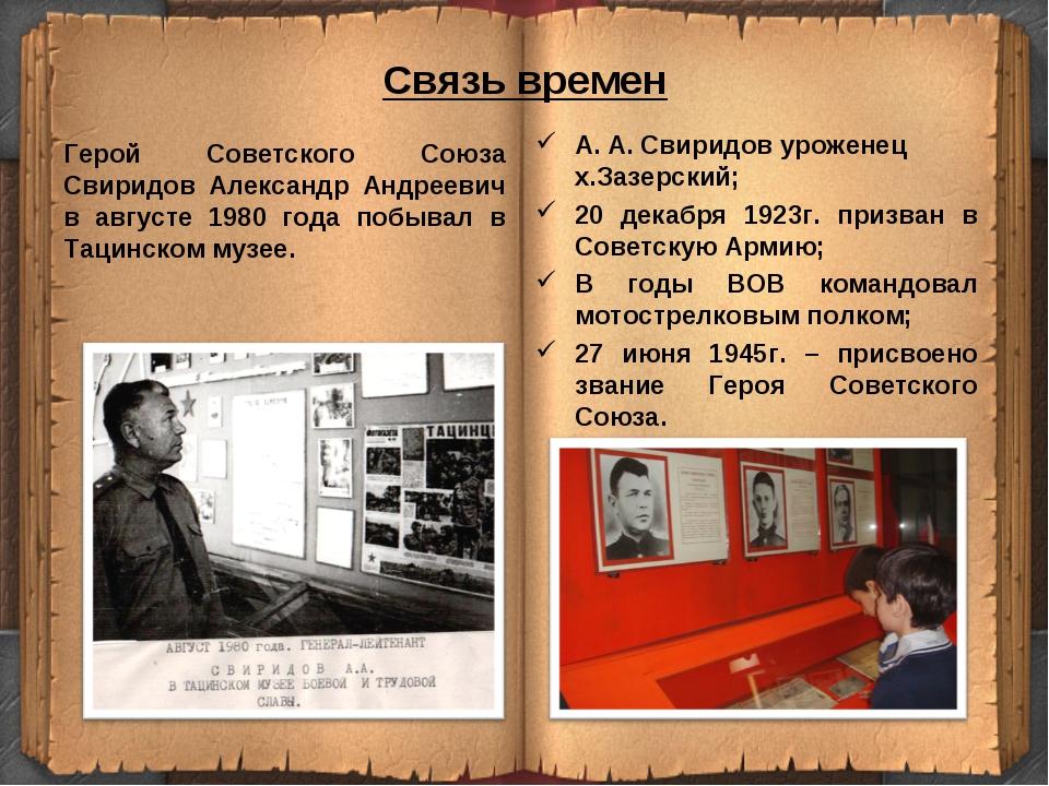 Связь времен Герой Советского Союза Свиридов Александр Андреевич в августе 19...
