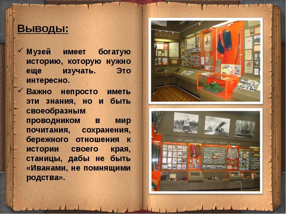 Выводы: Музей имеет богатую историю, которую нужно еще изучать. Это интересно...
