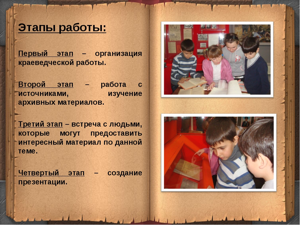 Этапы работы: Первый этап – организация краеведческой работы. Второй этап – р...