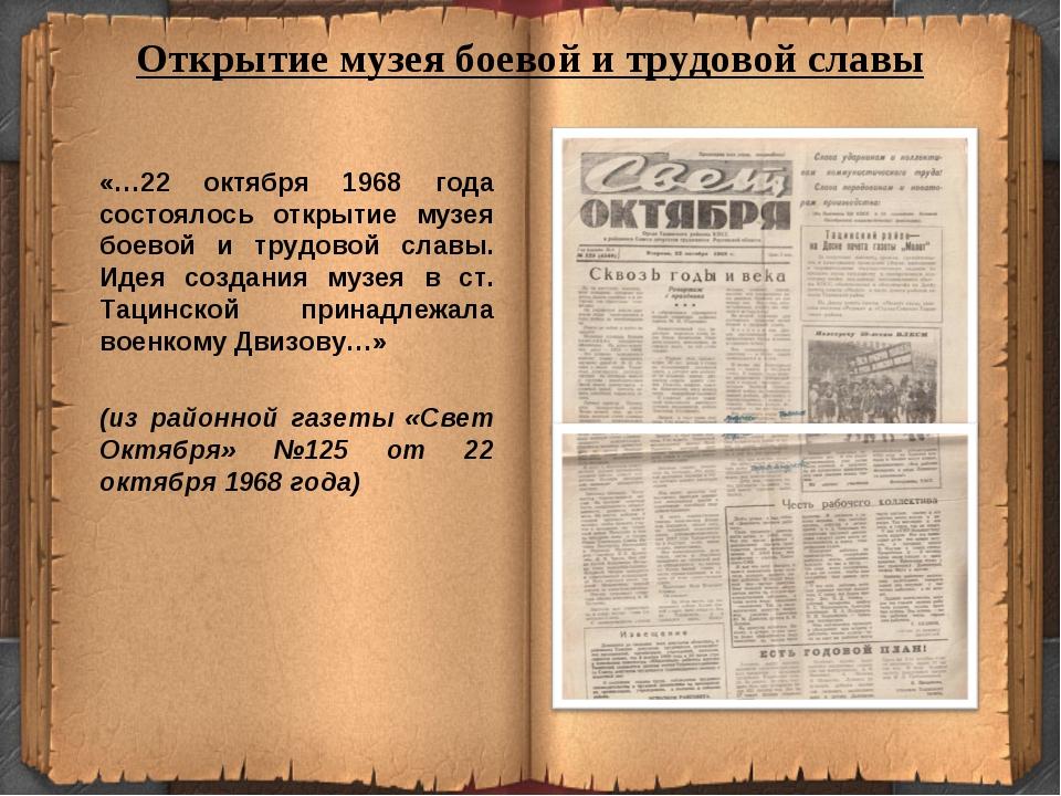 Открытие музея боевой и трудовой славы «…22 октября 1968 года состоялось откр...