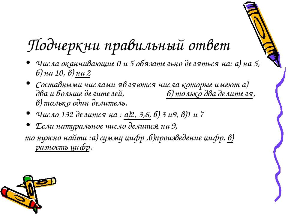 Подчеркни правильный ответ Числа оканчивающие 0 и 5 обязательно деляться на:...