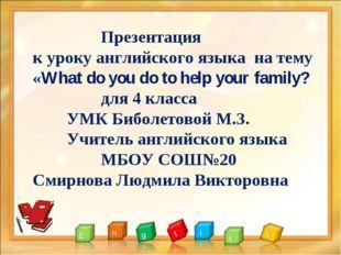Презентация к уроку английского языка на тему «What do you do to help your