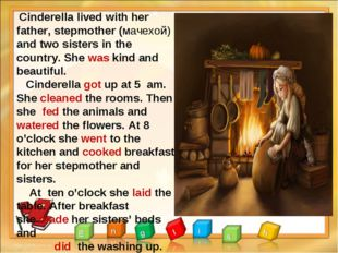Cinderella lived with her father, stepmother (мачехой) and two sisters in th