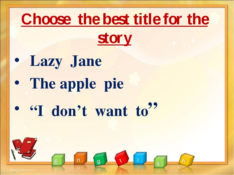 """Сhoose the best title for the story Lazy Jane The apple pie """"I don't want to"""""""