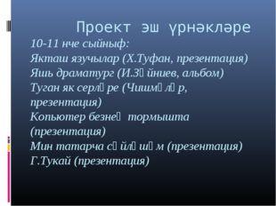 Проект эш үрнәкләре 10-11 нче сыйныф: Якташ язучылар (Х.Туфан, презентация)