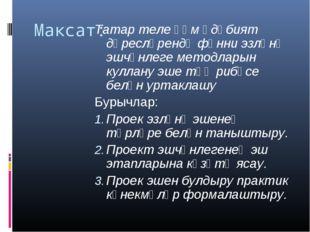 Максат: Татар теле һәм әдәбият дәресләрендә фәнни эзләнү эшчәнлеге методларын