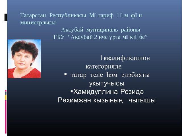 Татарстан Республикасы Мәгариф һәм фән министрлыгы Аксубай муниципаль районы...