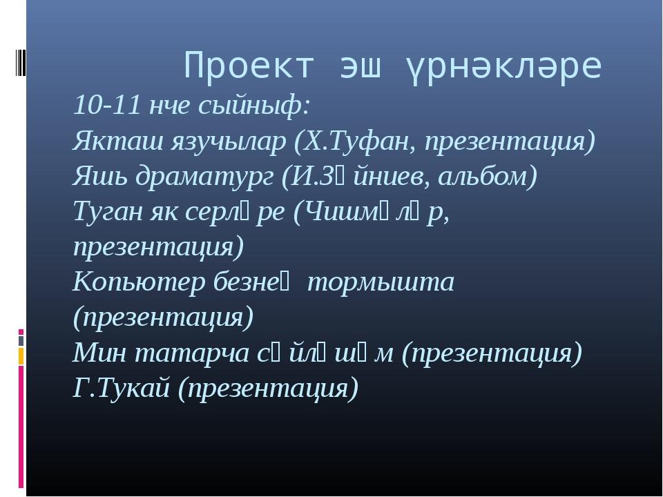 Проект эш үрнәкләре 10-11 нче сыйныф: Якташ язучылар (Х.Туфан, презентация)...