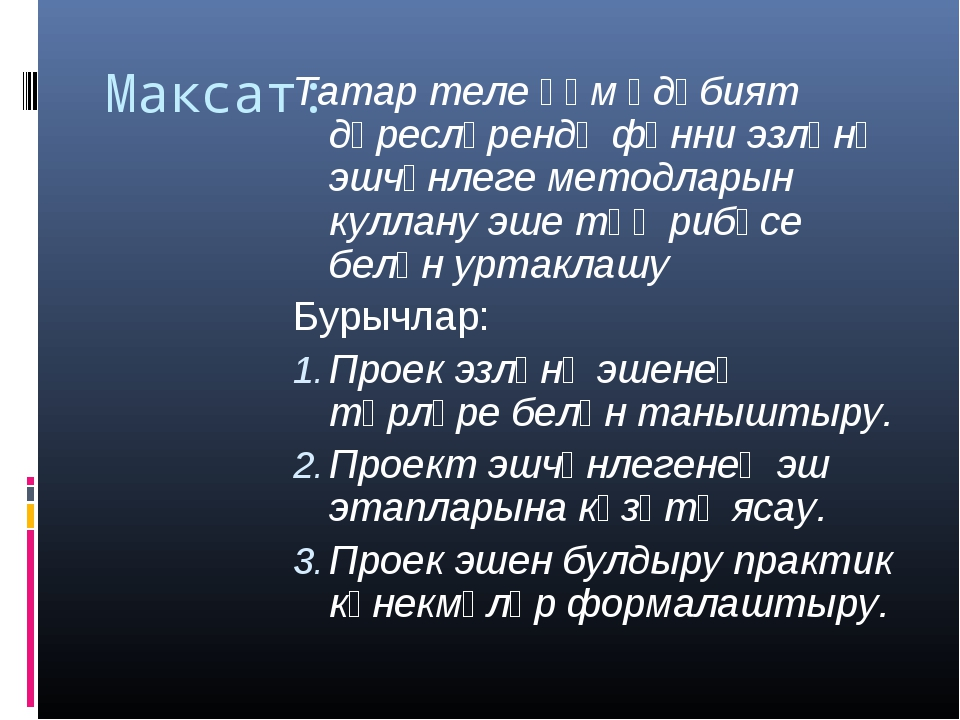 Максат: Татар теле һәм әдәбият дәресләрендә фәнни эзләнү эшчәнлеге методларын...
