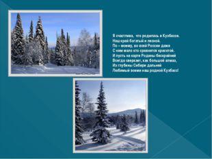 Я счастлива, что родилась в Кузбассе. Наш край богатый и лесной. По – моему,