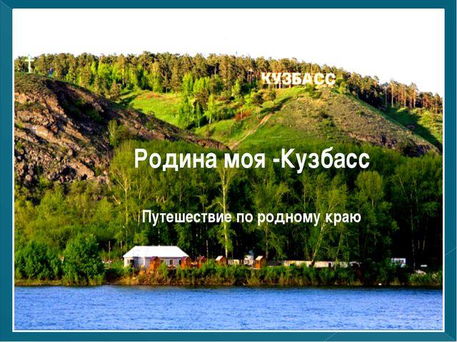 Родина моя -Кузбасс Путешествие по родному краю