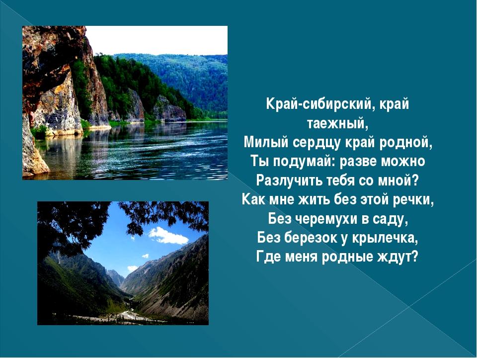 Край-сибирский, край таежный, Милый сердцу край родной, Ты подумай: разве мож...