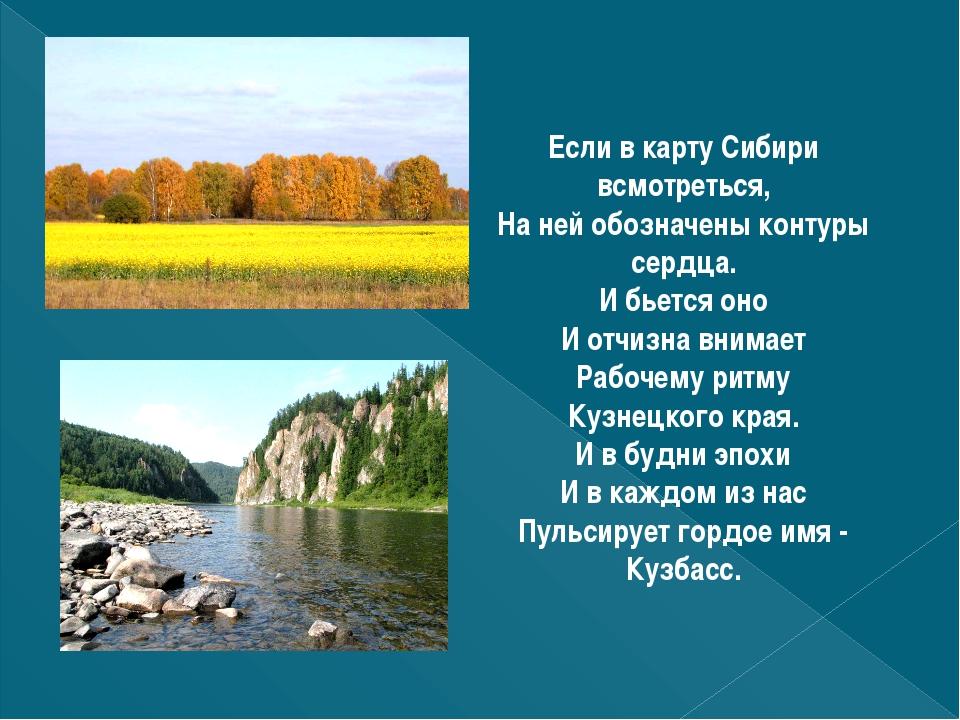 Если в карту Сибири всмотреться, На ней обозначены контуры сердца. И бьется о...