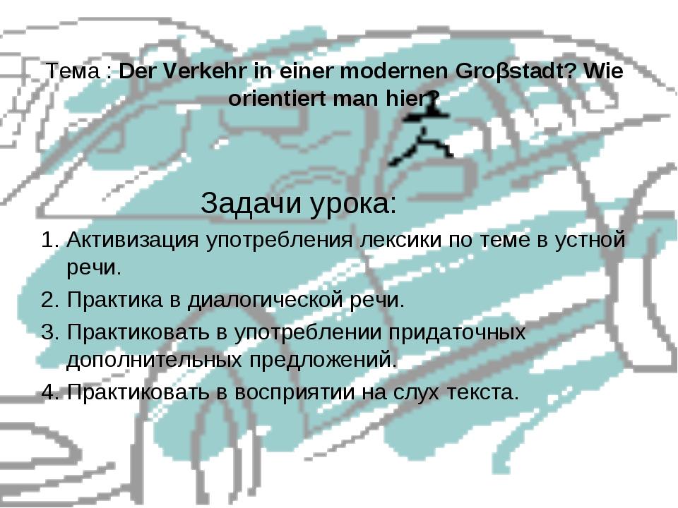 Тема : Der Verkehr in einer modernen Groβstadt? Wie orientiert man hier? Зада...