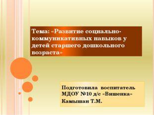 Тема: «Развитие социально-коммуникативных навыков у детей старшего дошкольног