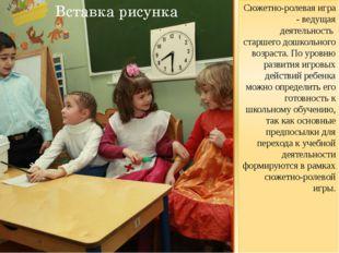Сюжетно-ролевая игра - ведущая деятельность  старшего дошкольного возраста. П