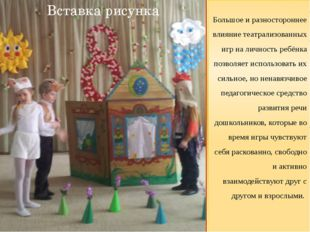 Большое и разностороннее влияние театрализованных игр на личность ребёнка поз