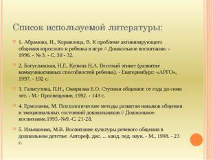 Список используемой литературы: 1. Абрамова, Н., Кормилица, В. К проблеме ак