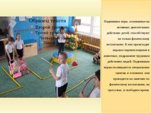 Подвижные игры, основанные на активных двигательных действиях детей, способст