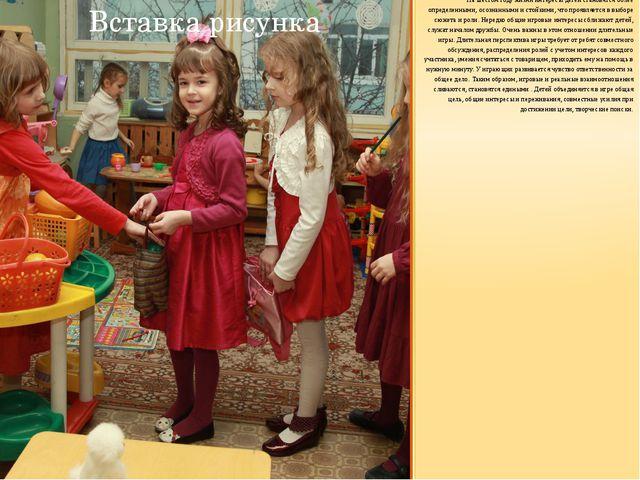 На шестом году жизни интересы детей становятся более определенными, осознанны...