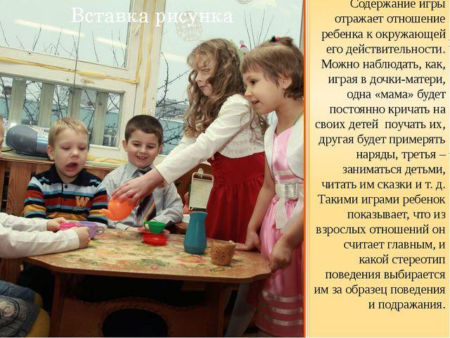 Содержание игры отражает отношение ребенка к окружающей его действительности....