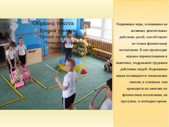 Подвижные игры, основанные на активных двигательных действиях детей, способст...