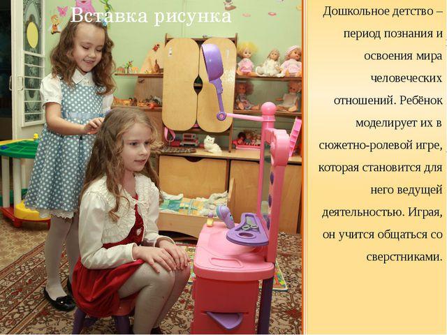Дошкольное детство – период познания и освоения мира человеческих отношений....