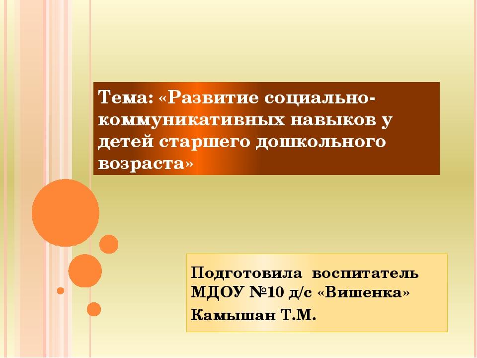 Тема: «Развитие социально-коммуникативных навыков у детей старшего дошкольног...