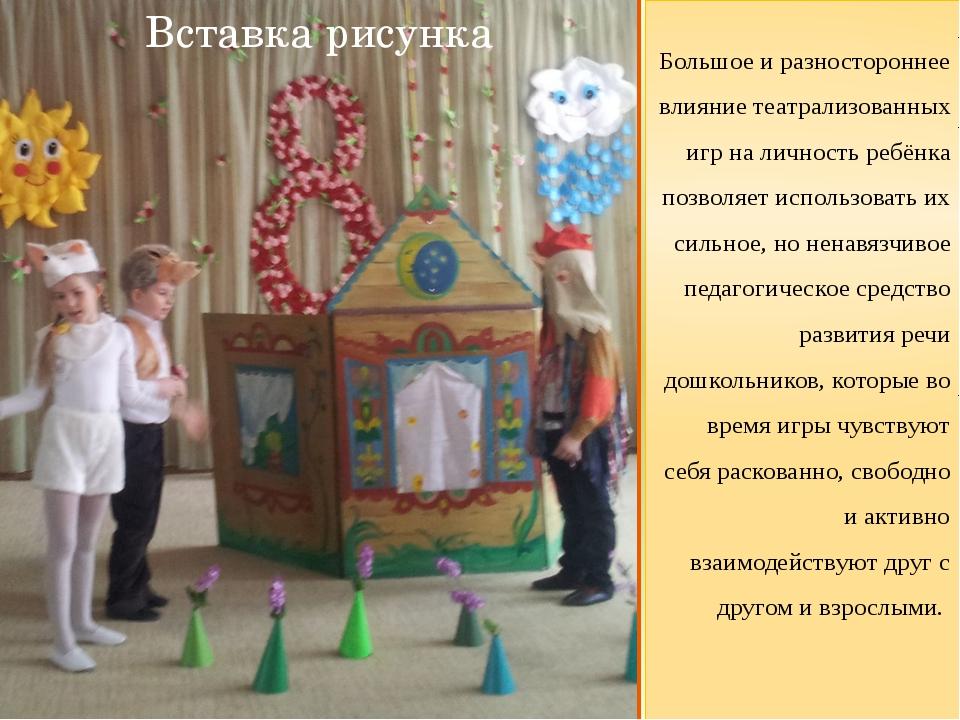 Большое и разностороннее влияние театрализованных игр на личность ребёнка поз...
