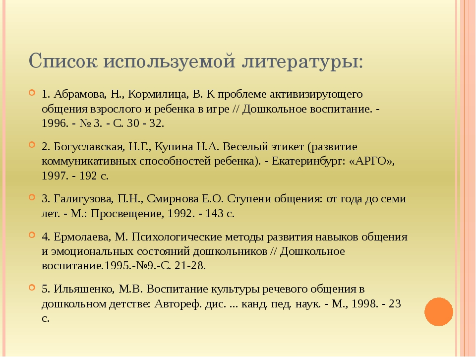 Список используемой литературы: 1. Абрамова, Н., Кормилица, В. К проблеме ак...
