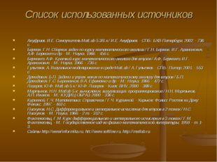 Список использованных источников Ануфриев, И.Е. Самоучитель MatLab 5.3/6.х /