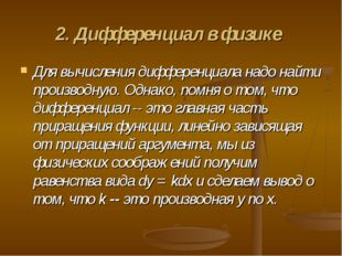 2.Дифференциал в физике Для вычисления дифференциала надо найти производную.