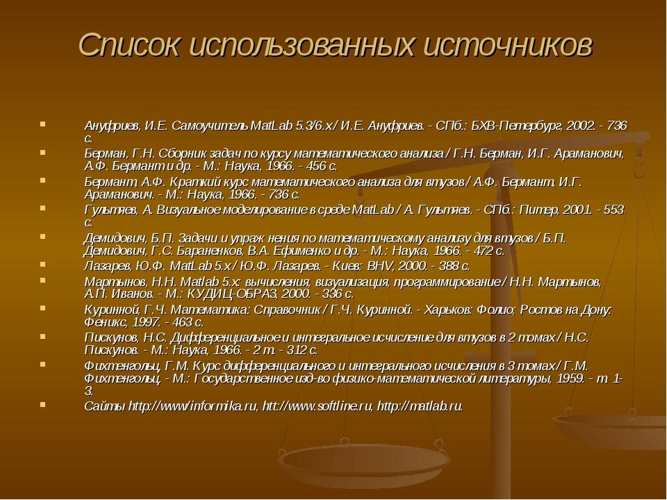 Список использованных источников Ануфриев, И.Е. Самоучитель MatLab 5.3/6.х /...