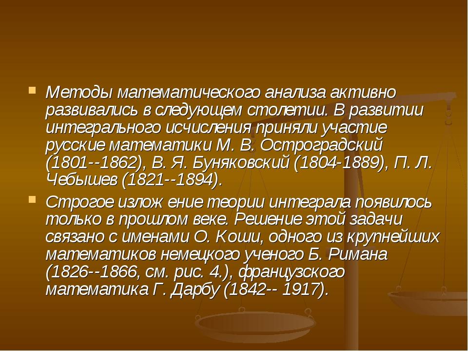 Методы математического анализа активно развивались в следующем столетии. В ра...