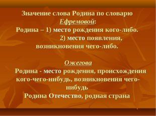 Значение слова Родина по словарю Ефремовой: Родина – 1) место рождения кого-