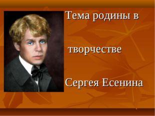 Тема родины в творчестве Сергея Есенина