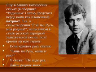 """Еще в ранних юношеских стихах (в сборнике """"Радуница"""") автор предстает перед"""