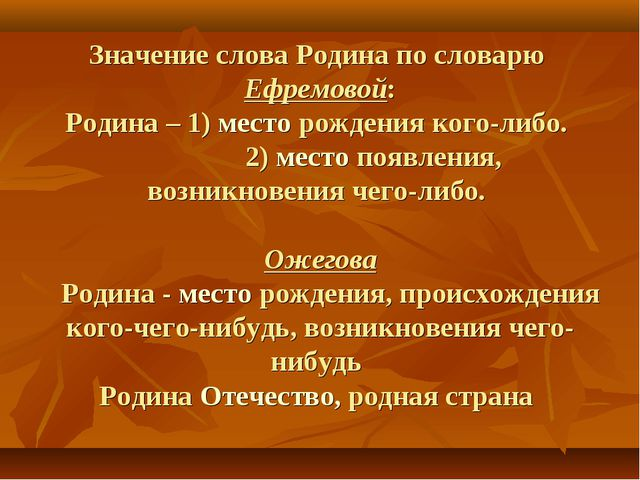 Значение слова Родина по словарю Ефремовой: Родина – 1) место рождения кого-...