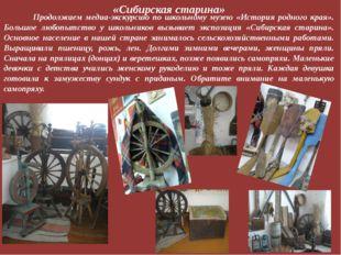 «Сибирская старина» Продолжаем медиа-экскурсию по школьному музею «История ро