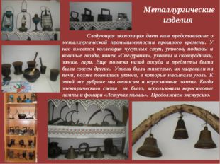 Металлургические изделия Следующая экспозиция дает нам представление о металл